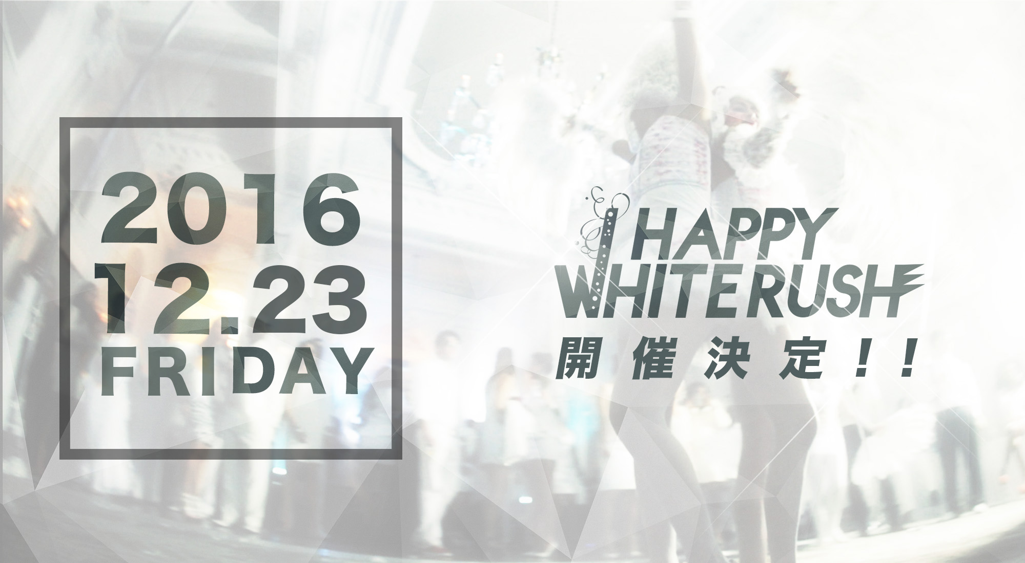 HAPPY WHITE RUSH 2016/12/23(SUN)
